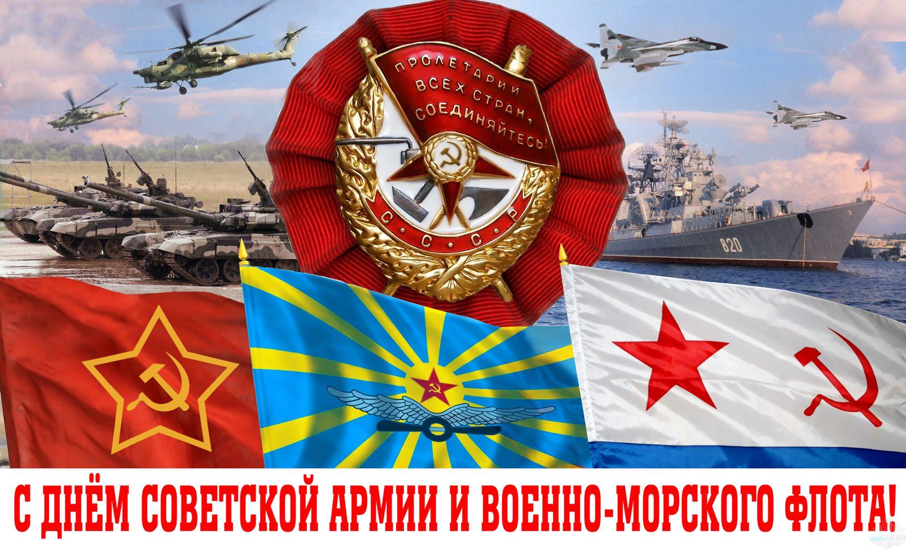 поздравления с днем советской армии знакомому